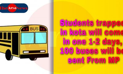 Students trapped in kota will come in one 1-2 days, 100 buses will be sent From MP