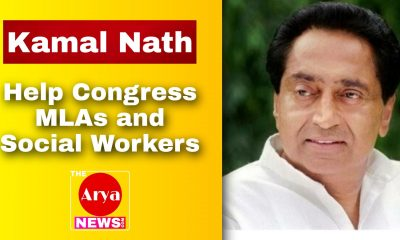 Kamal Nath: Help Congress MLAs and Social Workers