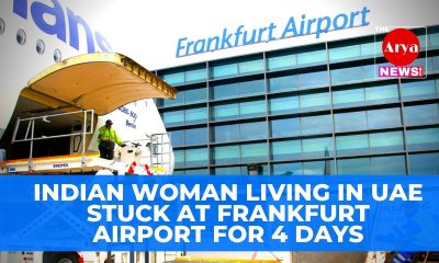 Indian woman living in UAE stuck at Frankfurt Airport for 4 days